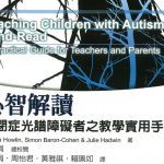 心智解读与自闭症